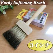 Purdy Softening Brush 3インチ