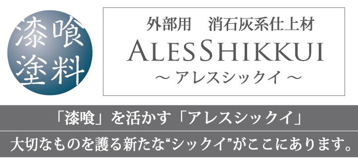 """漆喰塗料。外部用消石灰系仕上材、ALESSHIKKUI〜アレスシックイ〜「漆喰」を活かす「アレスシックイ」大切なものを護る新たな""""シックイ""""がここにあります。"""