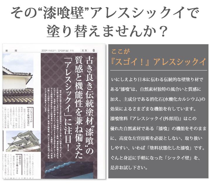 """その""""漆喰壁""""アレスシックイで塗り替えませんか?いにしえより日本に伝わる伝統的な壁塗材である""""漆喰""""は、自然素材独特の風合いと質感に加え、主成分である消石灰(水酸化カルシウム)の効果によるさまざまな機能を有しています。漆喰塗料『アレスシックイ(外部用)』は、この優れた自然素材である「漆喰」の機能をそのままに、高度な左官技術を必要としない、取り扱いしやすい、いわば「塗料状態化した漆喰」です。ぐんと身近に手軽になった「シックイ壁」を、是非お試しください。"""