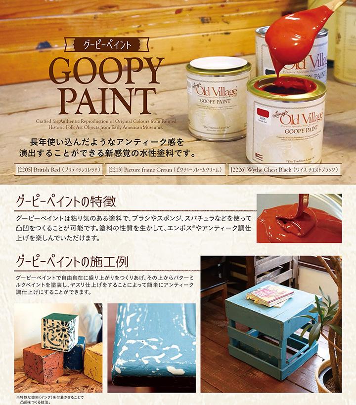 グーピーペイントの特徴:グーピーペイントは粘り気のある塗料で、ブラシやスポンジ、スパチュラなどを使って凸凹をつくる事が可能です。塗料の性質を生かして、エンボスやアンティーク調仕上を楽しんで頂けます。グーピーペイントの施工例:グーピーペイントで自由自在に盛り上がりをつくりあげ、その上からバターミルクペイントを塗装し、ヤスリ仕上げをする事によって簡単にアンティーク調仕上げにする事が出来ます。