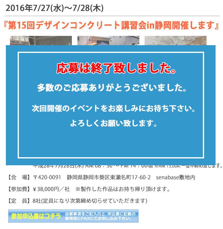 第15回デザインコンクリート講習会in静岡を開催します