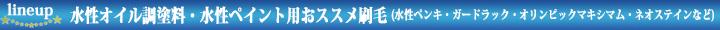 水性オイル調塗料・水性ペイント用おススメ刷毛(水性ペンキ・ガードラック・オリンピックマキシマム・ネオステインなど)