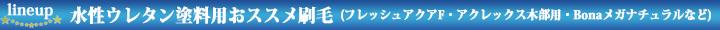 水性ウレタン塗料用おススメ刷毛(フレッシュアクアF・アクレックス木部用・Bonaメガナチュラルなど)