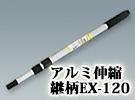 アルミ伸縮継柄EX-120