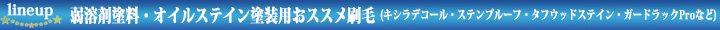 弱溶剤塗料・オイルステイン塗装用おススメ刷毛(キシラデコール・ステンプルーフ・タフウッドステイン・ガードラックProなど)
