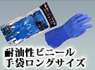 耐油性ビニール手袋ロングサイズ