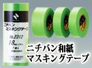 ニチバン和紙マスキングテープ��.2312