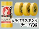カモ井マスキングテープ武蔵