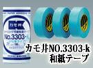 カモ井NO.3303-K和紙テープ