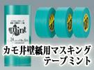 カモ井壁紙用マスキングテープミント