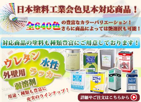 日本塗料工業会色見本対応商品