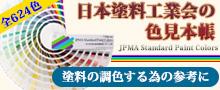 日本塗料工業会色見本帳
