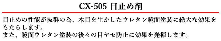 CX-505目止め剤