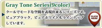 Gray toneシリーズ