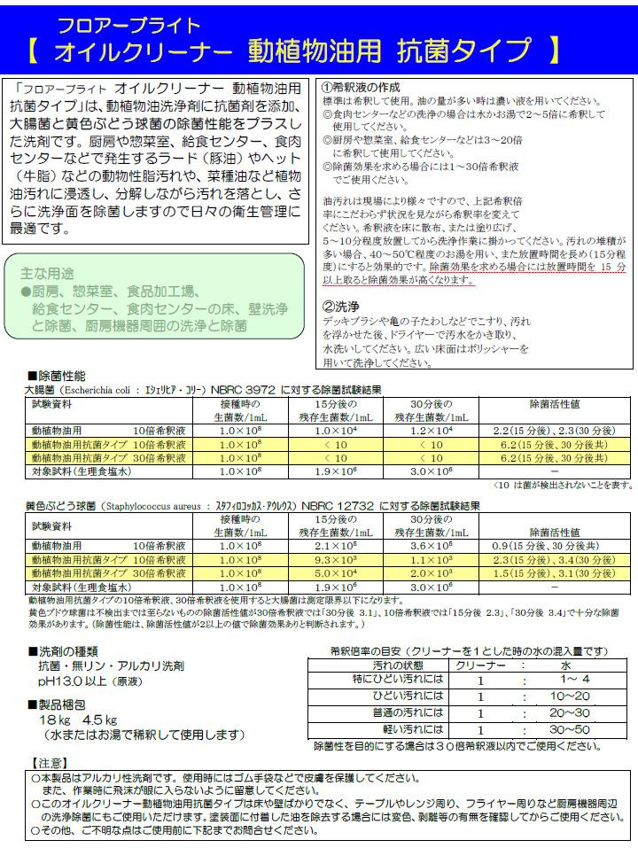 フロアーブライトオイルクリーナー動植物油用抗菌タイプ