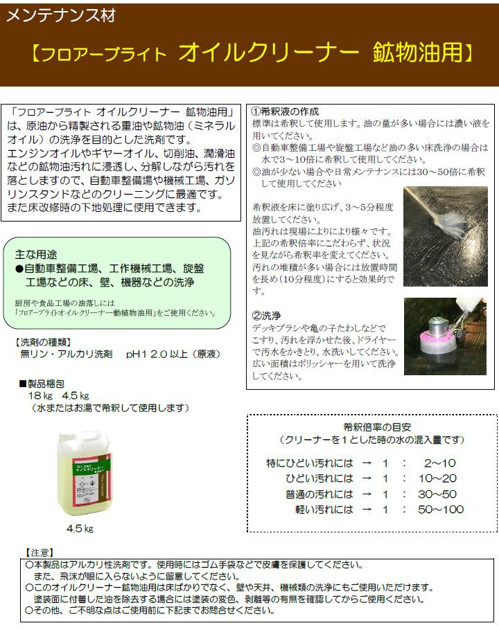 フロアーブライトオイルクリーナー鉱物油用