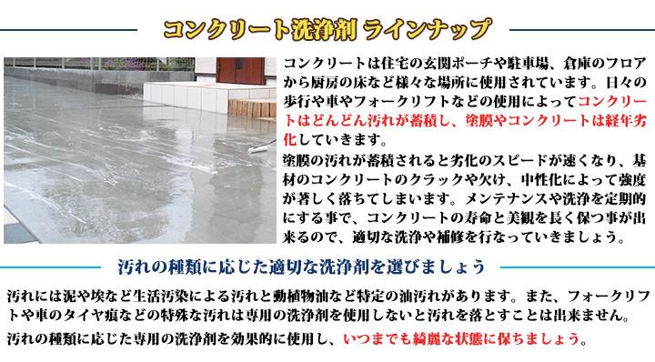 コンクリート・モルタル保護塗料