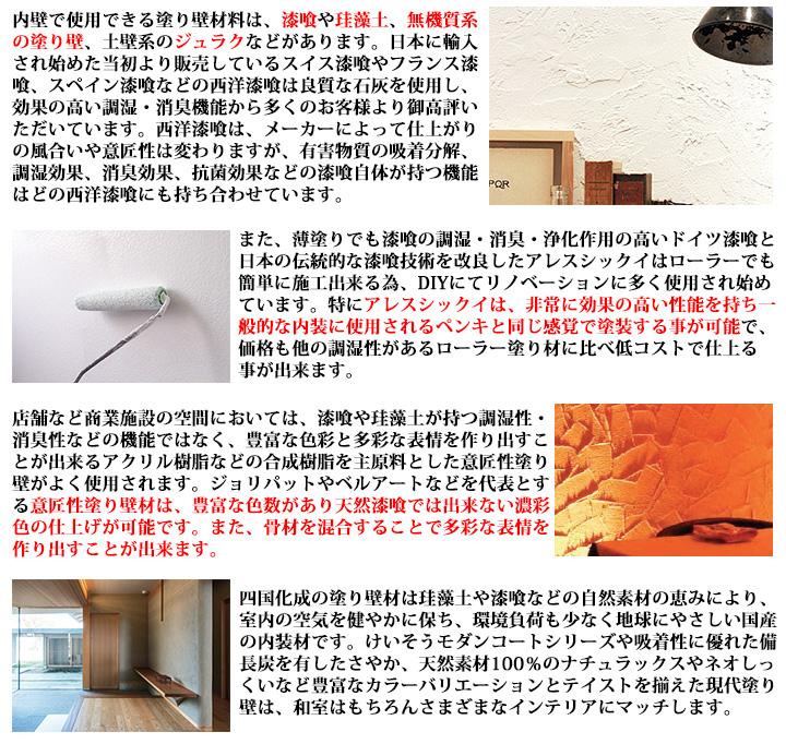 天然漆喰&塗り壁材選択ガイド