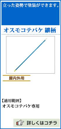 オスモコテバケ 継柄 120cm