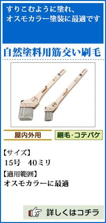 自然塗料用筋交い刷毛 15号