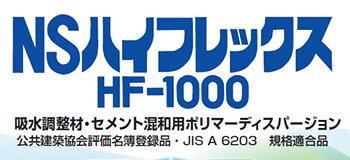 NSハイフレックスHF-1000