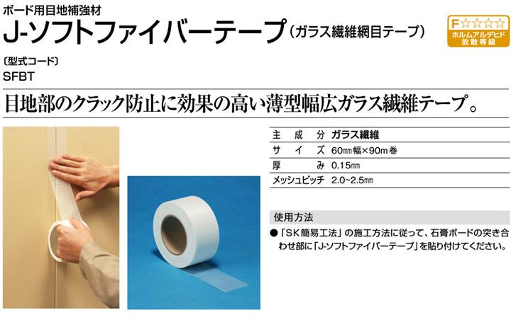 J-ソフトファイバーテープ
