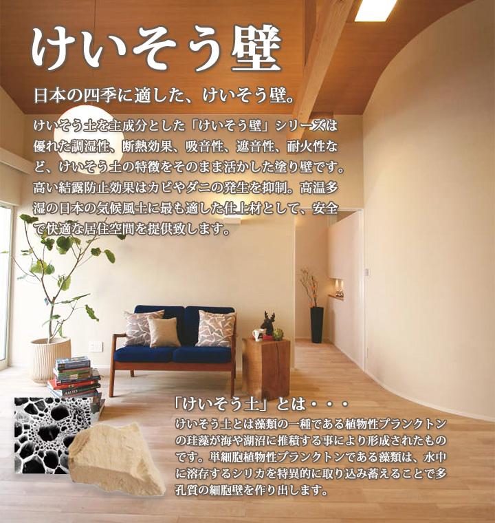 けいそう壁。日本の四季に適した、けいそう壁。けいそう土を主成分にした「けいそう壁」シリーズは優れた調湿性、断熱効果、吸音性、遮音性、耐火性など、けいそう土の特徴をそのまま活かした塗り壁です。高い結露防止効果はカビやダニの発生を抑制。高温多湿の日本の気候風土に最も適した仕上材として、安全で快適な居住空間を提供致します。「けいそう土」とは藻類の一種である植物性プランクトンの珪藻が海や湖沼に推積する事により形成されたものです。単細胞植物性プランクトンである藻類は、水中に溶存するシリカを特異的に取り込み蓄えることで多孔質の細胞壁を作り出します。