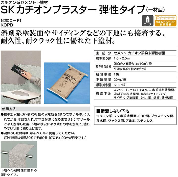 SKカチオンプラスター弾性タイプ
