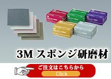 3M スポンジ研磨材