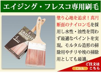 エイジング・フレスコ専用刷毛