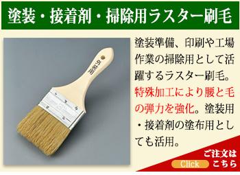 塗装・密着剤・掃除用ラスター刷毛
