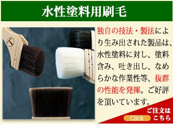 水性塗料用刷毛
