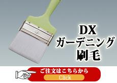 DXガーデニング刷毛