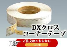 DXクロスコーナーテープ