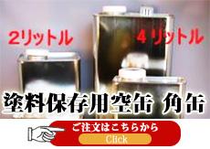 塗料保存用空缶 角缶