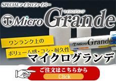 MicroGrande(マイクログランデ)