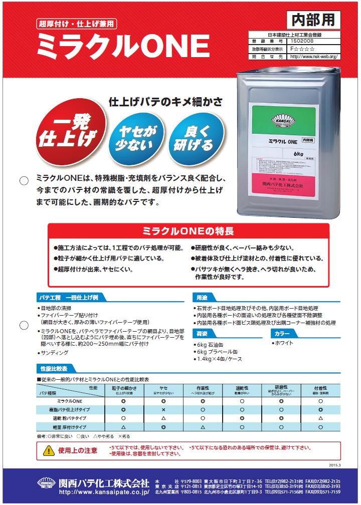 ミラクルONEは、特殊樹脂・充填剤をバランス良く配合し、<br /> 今までのパテ材の常識を覆した、超厚付けから仕上げまで可能にした画期的なパテです。