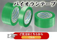 パイオランテープ