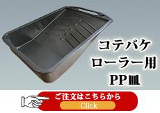 コテバケローラー用PP皿