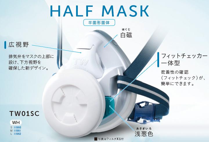 重松 防じん・防毒マスク TW01SC