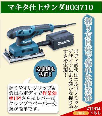 マキタ仕上サンダBO3710
