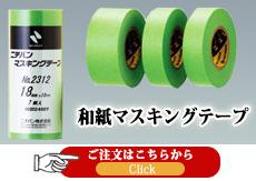 和紙マスキングテープ