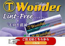 Wonderローラー