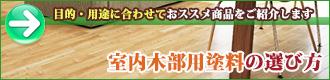 フローリング・家具・室内木部塗料選択ガイド