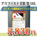 アスファルト美装 黒 16L