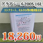アクアシール200S 16L