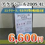 アクアシール200S 4L