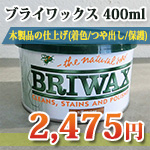 ブライワックス 400ml