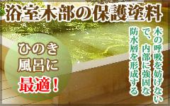 浴室木部の保護塗料