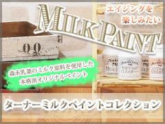 ターナーミルクペイントコレクション